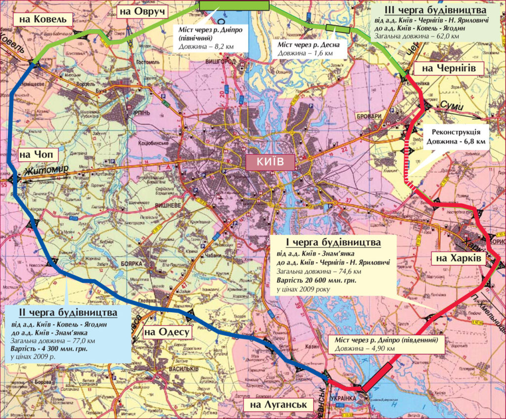 Вокруг Киева построят Большую кольцевую автомобильную дорогу