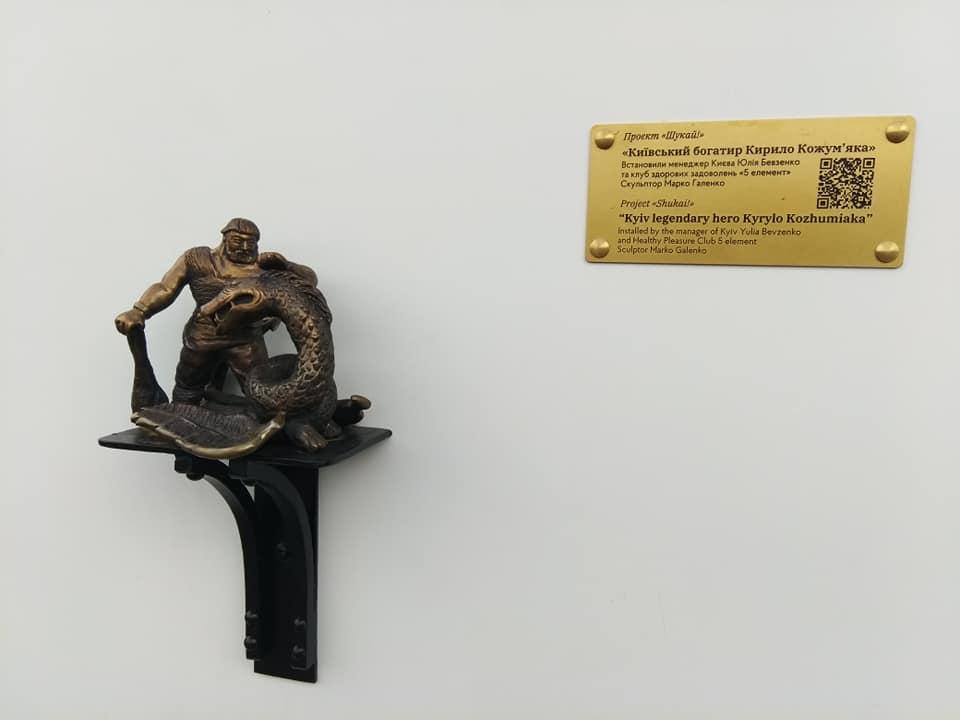 Проєкт мініатюрних скульптур «Шукай» розповідає історію Києва