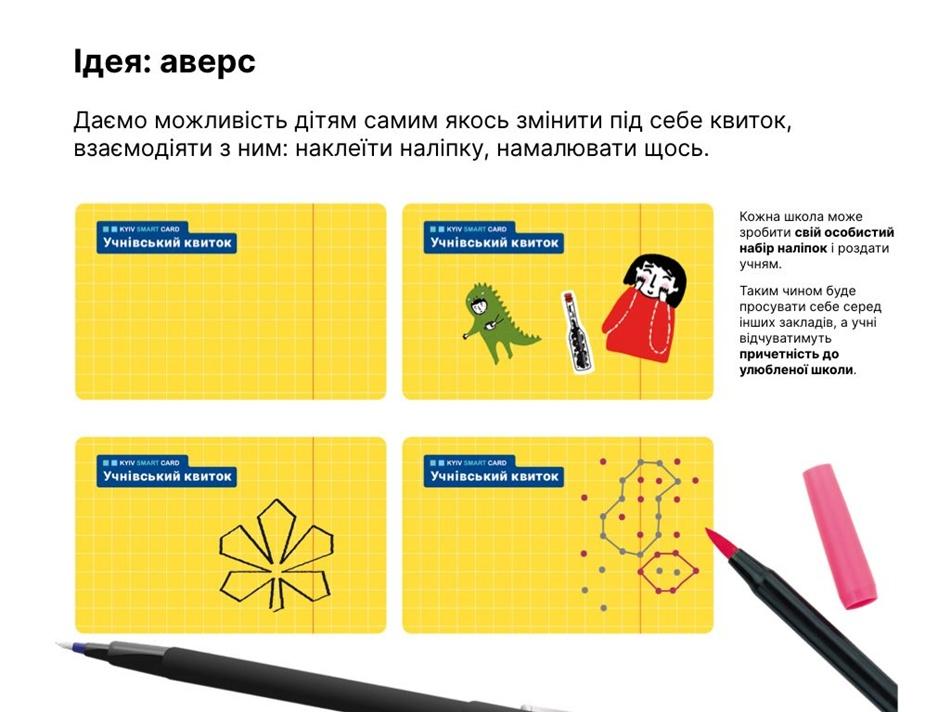 У Києві почалося тестування електронного учнівського квитка