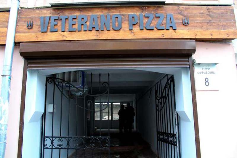 Пиццерия «Pizza Veterano»