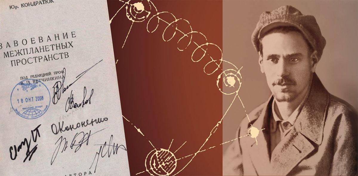 ТОП фактов о Юрии Кондратюке: выдуманное имя, наука и программа НАСА