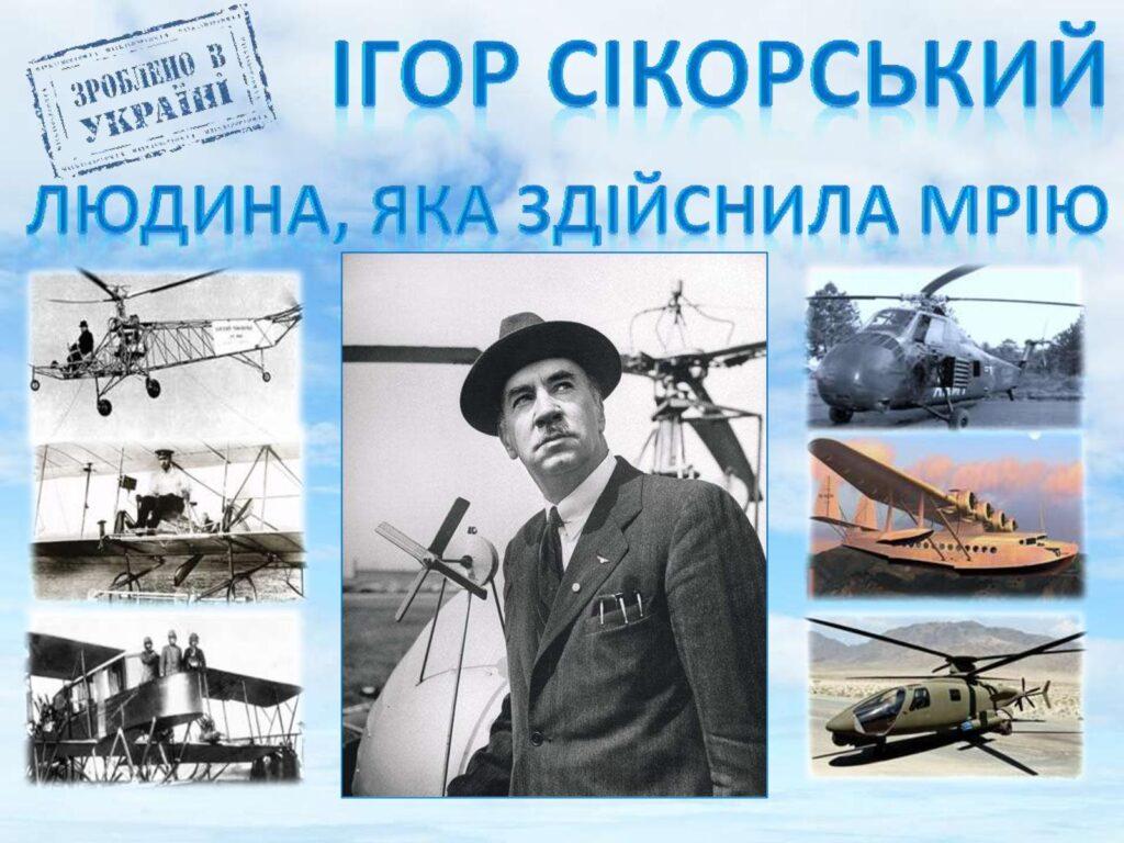 Ігор Сікорський: авіаконструктор, який підкорив світ