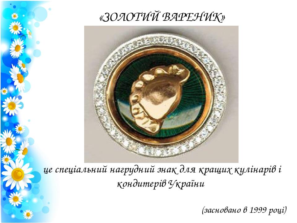 ТОП-10 цікавих фактів про українські вареники